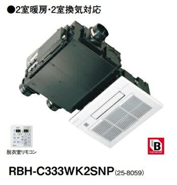 【最安値挑戦中!最大30倍】リンナイ 浴室暖房乾燥機 RBH-C333WK2SNP 天井埋込型 2室暖房タイプ 2室暖房2室換気対応 [≦]