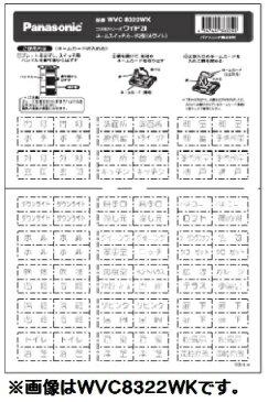 【最安値挑戦中!最大22倍】電設資材 パナソニック WVC83232W コスモシリーズワイド21 ネームスイッチカード スポットライト ホワイト [∽]