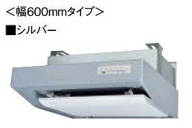 【最安値挑戦中!最大25倍】レンジフードファン 三菱 V-602SHL2-BLL-S 本体 フラットフード型 幅600mm シルバー BLII型 左排気 [■]