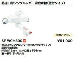 最安値挑戦中 IH!最大24倍】水栓金具 INAX SF-WCH390 キッチン 電気温水