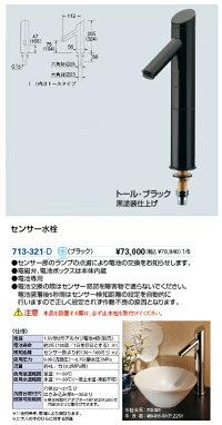kkd-713-321-d