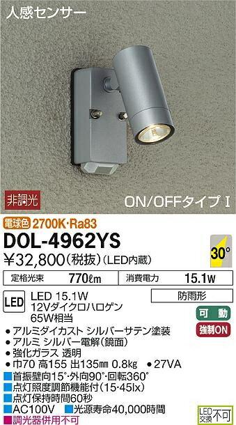(非調光型) 大光電機LED屋外スポットライトDOL4055YS
