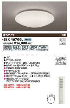 【最安値挑戦中!最大24倍】因幡電機産業 JBK 46799L シーリングライト 洋風 LED一体型 調光タイプ 昼白色 〜6畳 リモコン [(^^)]