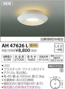【最安値挑戦中!最大24倍】コイズミ照明 AH47626L 小型シーリング LED一体型 傾斜天井取付可能 電球色 [(^^)]