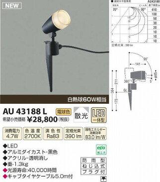 【最安値挑戦中!最大21倍】コイズミ照明 AU43188L アウトドアスパイクスポットライト 白熱球60W相当 LED一体型 電球色 防雨型 [(^^)]