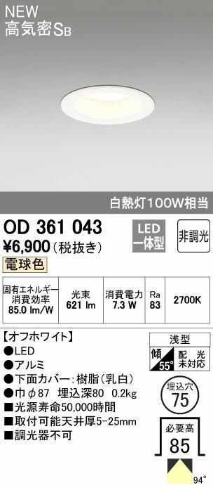 【最安値挑戦中!最大24倍】オーデリック OD361043 ダウンライト LED一体型 白熱灯100W相当 電球色 埋込穴75 浅型 非調光 [∀(^^)]