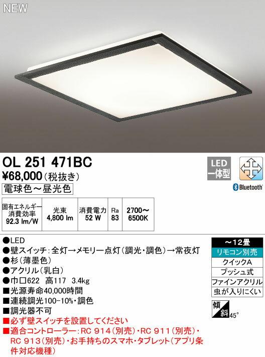【最安値挑戦中!最大20倍】オーデリック OL251471BC 和風シーリングライト LED一体型 調光・調色 〜12畳 リモコン別売 Bluetooth [∀(^^)]
