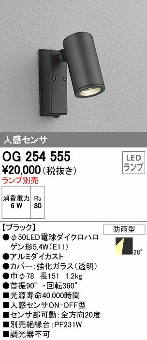 LED人感センサ付アウトドアスポットライトOG254540 オーデリック