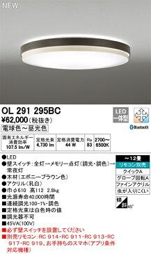 【最安値挑戦中!最大24倍】オーデリック OL291295BC LEDシーリングライト LED一体型 Bluetooth 連続調光調色 電球色〜昼光色 リモコン別売 〜12畳 ブラウン [(^^)]