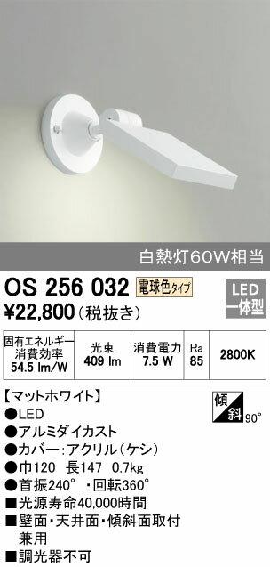 【最安値挑戦中!最大24倍】ブラケットライト オーデリック OS256032 LED 電球色 [∀(^^)]