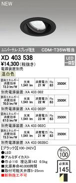 【最安値挑戦中!最大22倍】オーデリック XD403538 ユニバーサルダウンライト 一般型 LED一体型 温白色 電源装置別売 ブラック [(^^)]
