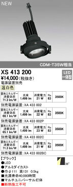【最安値挑戦中!最大23倍】オーデリック XS413200 マルチユニバーサルダウンライト LED一体型 温白色 電源装置別売 ブラック [(^^)]