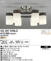 OC257070LC