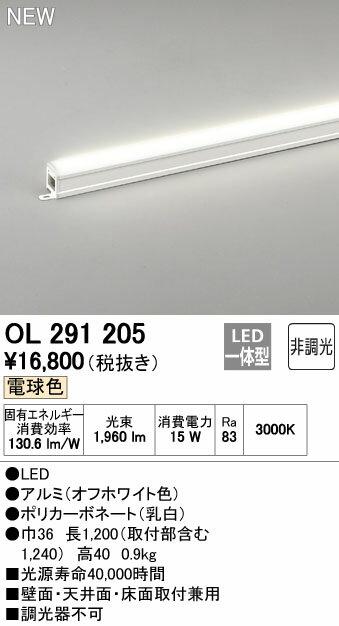 【最安値挑戦中!最大24倍】オーデリック OL291205 間接照明 LED一体型 非調光 電球色 オフホワイト L1200タイプ [(^^)]