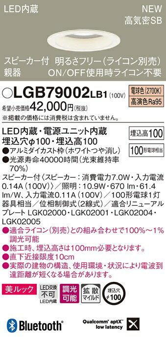パナソニック『天井埋込型LED(電球色)ベースダウンライト美ルック(LGB79002LB1)』