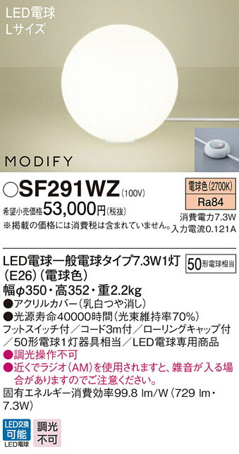 【最大44倍お買い物マラソン】パナソニックSF291WZフロアスタンド床置型LED(電球色)フットスイッチ付MODIFY(モディファイ)白熱電球50形1灯器具相当