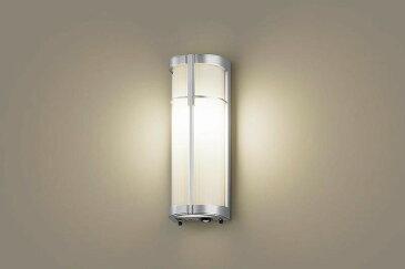 【coordiroom】パナソニック LGWC85023SU エクステリア ポーチライト ランプ同梱 LED(電球色) 壁直付型 密閉型 明るさセンサ付 シルバーメタリック