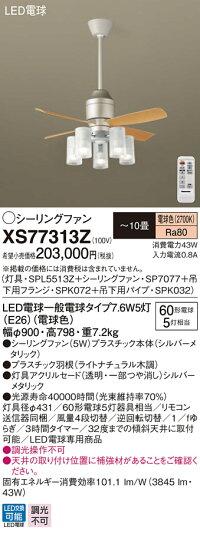 xs77313z
