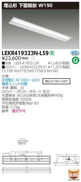 【最安値挑戦中!最大21倍】東芝 LEKR419323N-LS9 ベースライト TENQOO40形埋込形下面開放W190 LED(昼白色) 電源ユニット内蔵 非調光 [∽]