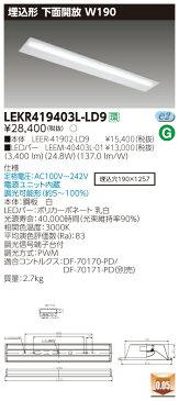 【最安値挑戦中!最大21倍】東芝 LEKR419403L-LD9 ベースライト TENQOO40形埋込形下面開放W190 LED(電球色) 電源ユニット内蔵 調光信号端子台付 [∽]