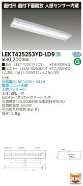 【最安値挑戦中!最大21倍】東芝 LEKT425253YD-LD9 ベースライト TENQOO直付40形箱形 直付下面開放 人感センサー LED(昼光色) 電源ユニット内蔵 調光 [∽]