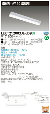 【最安値挑戦中!最大21倍】東芝 LEKT212083JL-LD9 ベースライト TENQOO直付 W120 連結用 LED(電球色) 電源ユニット内蔵 調光 [∽]