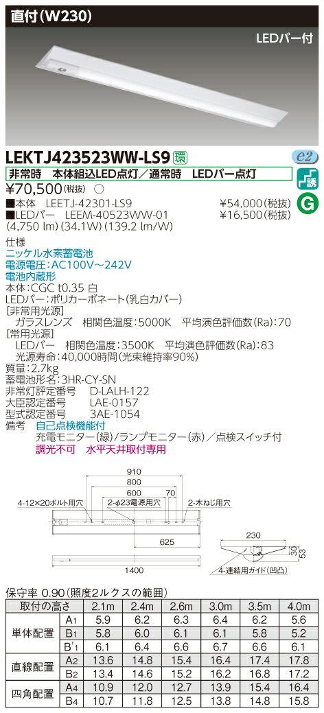 【最安値挑戦中!最大20倍】東芝 LEKTJ423523WW-LS9 非常用照明器具 TENQOO直付40形 W230 LED(温白色) 非調光 [∽]