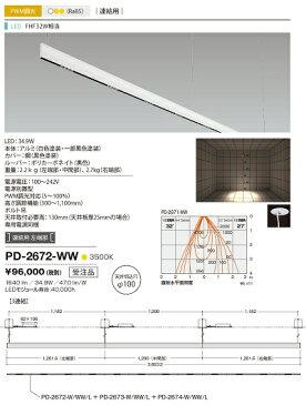 【最安値挑戦中!最大21倍】山田照明(YAMADA) PD-2672-WW アンビエント LED一体型 白色 PWM調光 連結用左端 受注生産品 [∽§]