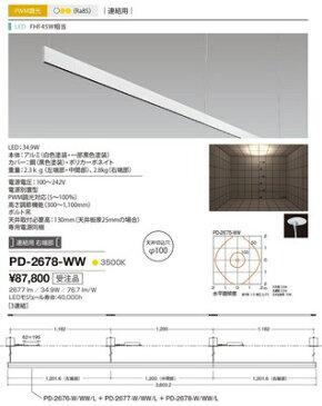 【最安値挑戦中!最大21倍】山田照明(YAMADA) PD-2678-WW アンビエント LED一体型 白色 PWM調光 連結用右端 受注生産品 [∽§]