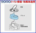 【最安値挑戦中!最大25倍】TOTO CS501 便器・和風改造用 スワレット ロータンク用 [∀■] 3