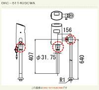 okc-5114uscwa
