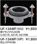 【最安値挑戦中!最大24倍】トイレ関連部材 INAX UF-13AWP(VP) 小便器用フランジ 壁フランジVP40用 [□]