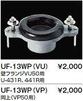 【最安値挑戦中!最大24倍】トイレ関連部材 INAX UF-13WP(VP) 小便器用フランジ 壁フランジVP50用 [□]