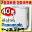 【最安値挑戦中!最大24倍】【在庫あり】F-JDL50-W ...
