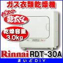 【最安値挑戦中!最大24倍】リンナイ ガス衣類乾燥機 RDT-30A はやい乾太くん ガスコード接続タイプ 乾燥容量3.0kg [■]