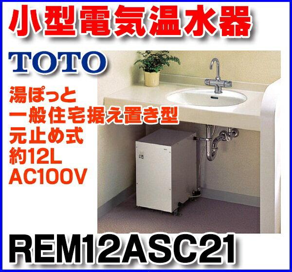 【最安値挑戦中!最大25倍】電気温水器 TOTO REM12ASC21 湯ぽっと 一般住宅据え置き型 元止め式 約12L AC100V [■]
