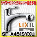 【送料無料一部除く】水栓金具 INAX SF-A451SYXU キッチン用 アウゼ(エコハンドル)ハンドシャワー付シングルレバー混合水栓 逆止弁付 一般地 [〒□]