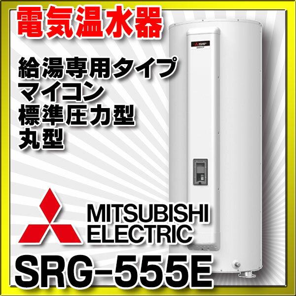 【最安値挑戦中!最大25倍】電気温水器 三菱 SRG-555E 給湯専用タイプ マイコン 標準圧力型 550L 丸型 (リモコン別売) [♪●]