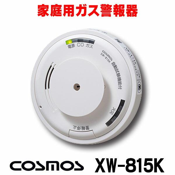 新コスモス電機『都市ガス用住宅用火災(熱式)・ガス・CO警報器(XW-815K)』