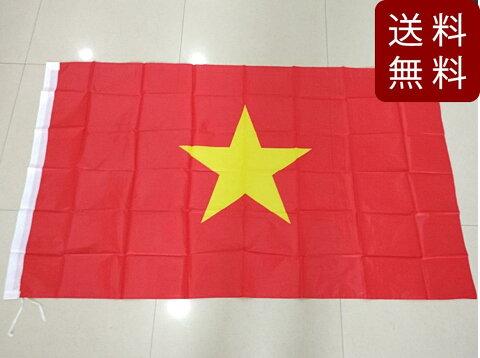 ベトナム 国旗 金星紅旗 大型フラッグ 150X90cm DM便送料無料