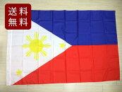 フィリピン国旗超大型特大フラッグ3号サイズ190X120cmDM便送料無料