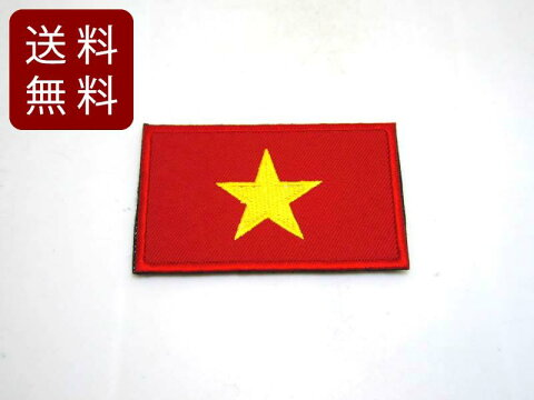 ベトナム国旗 パッチ ワッペン サバゲー ミリタリー ベルクロ 金星紅旗 DM便送料無料