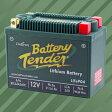★バッテリータンダ— リチウムバッテリー 360CLI