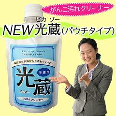 TVショッピングで人気爆発NEW光蔵(ピカゾー)パウチタイプ250gてれとマートで紹介!和田商店