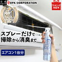 【コパ公式】エアコンクリーナーAG 徹底洗浄 消臭プラス 1