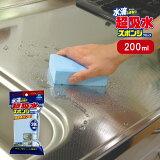 【全品ポイント5倍!!】超吸水スポンジ ブロック 200ml