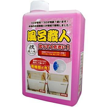 業務用風呂洗剤技・職人魂風呂職人1000ml詰替用