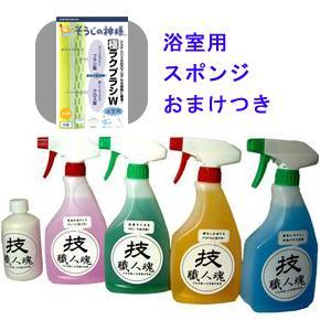 プロのハウスクリーニング業者が使う完全業務用洗剤!すべての種類セット 湯垢・水垢・油汚れ・...