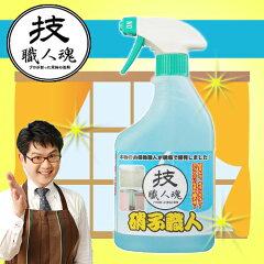 職人魂 硝子職人 500mlスプレーボトル 業務用ガラス洗剤