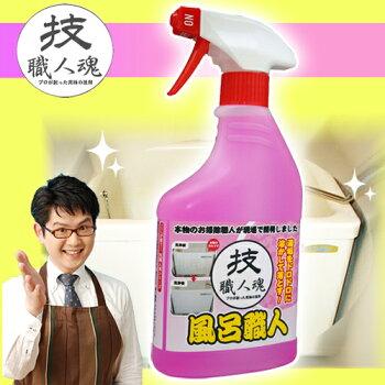 業務用風呂洗剤技・職人魂風呂職人500mlスプレーボトル